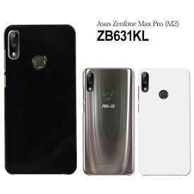 ZenFone Max Pro M2 ZB631KL ケース ハード スマホ カバー 携帯 スマートフォン シンプル