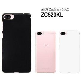 【アウトレット 処分品】 その他 ZenFone 4 Max ZC520KL ハードケース スマホケース スマートフォン スマホカバー スマホ カバー ケース hd-zc520kl