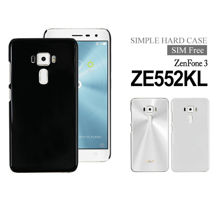ZenFone 3 ZE552KL ハードケース スマホケース スマートフォン スマホカバー スマホ カバー ケース