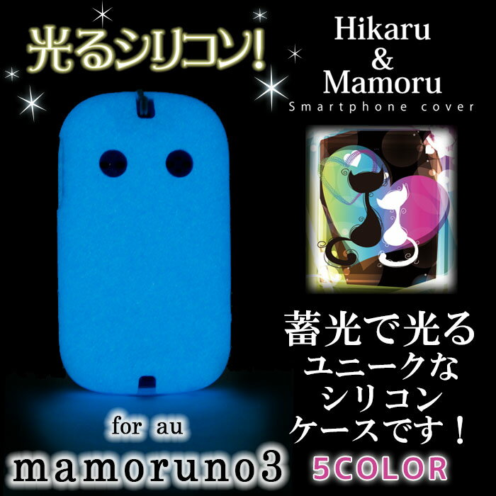 マモリーノ3 カバー シリコンケース キッズ 耐衝撃 光る ソフト カバー Mamorino3 ケース まもりーの