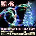 LEDチューブライトイルミネーション (チューブタイプ 4色 8パターン点灯 ライト 室内用 屋外用 LEDイルミネーション 防滴加工 イルミネーションライト ...