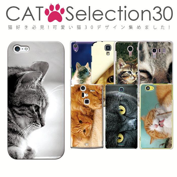 スマホケース 全機種対応 デザイン 【猫ネコねこ30選】 iPhone8 AQUOS R2 Xperia XZ1 iPhoneXS Max iPhone7 Plus HUAWEI P20 lite Galaxy S9 arrows Be F-04K iPhoneSE Android One S3 かわいい おしゃれ ハード 携帯ケース カバー