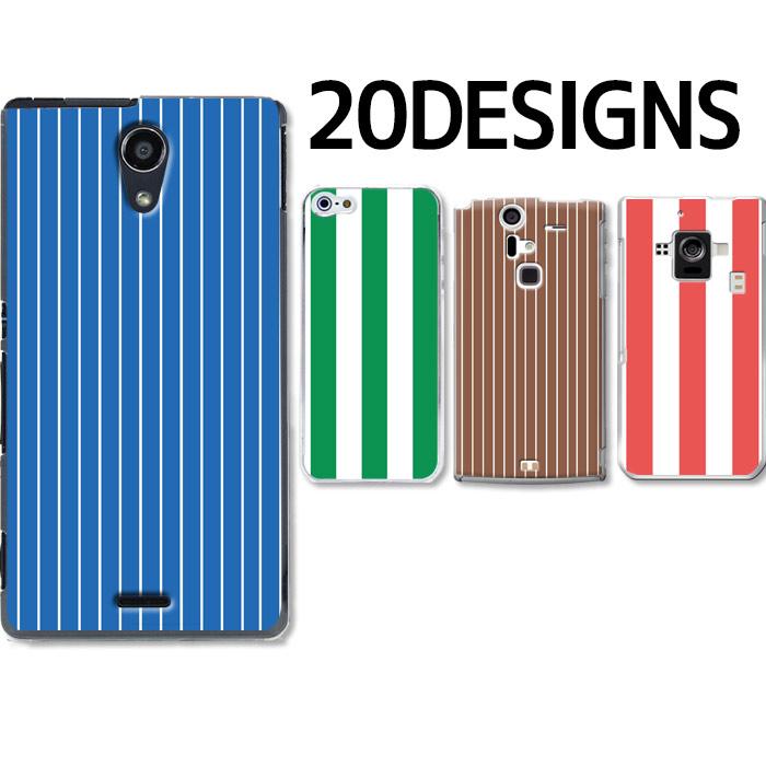 iPhoneX iPhone8 スマホケース 【ストライプ9選】 デザイン ハード iPhone7 iPhone5S iPhone6S iPhoneSE Xperia XZ1 GALAXY F-01K SC-03J SC-04J SH-01K SH-03J SHV40 605SH 606SH SO-01K SO-02K SOV36 SO-04J 701SO Android One S1 nova P10 ZenFone4 stripe011-pc-clr