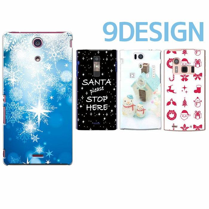 スマホケース 全機種対応 デザイン 【冬コレ9選】 iPhone8 AQUOS R2 Xperia XZ1 iPhoneXS Max iPhone7 Plus HUAWEI P20 lite Galaxy S9 arrows Be F-04K iPhoneSE Android One S3 かわいい おしゃれ ハード 携帯ケース カバー