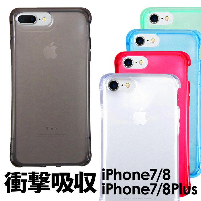 【アウトレット】 iphone8ケース iphone7カバー 衝撃吸収 アイフォン8 アイフォン iphone カバー iphone7ケース iPhone7plus おしゃれ iphone7シリコンケース iPhone6s iPhone7クリアケース iPhone ソフトケース シンプル iPhone8Plus シリコン TPU