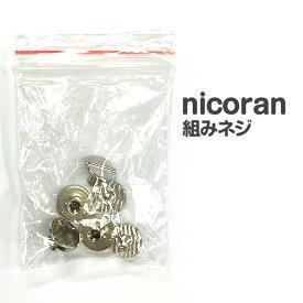 nicoran ニコラン 組みネジ 普通郵便発送