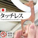 タッチレス ドアオープナー 日本製 抗菌 銅製 殺菌 ウイルス対策 フック つり革 触らない 銅 国産 コロナ 便利グッズ …