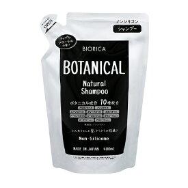 BIORICA ビオリカ ボタニカル ノンシリコン シャンプー 詰替 詰め替え アップルフローラルの香り 400ml 日本製