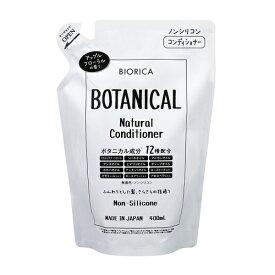 BIORICA ビオリカ ボタニカル ノンシリコン コンディショナー 詰替 詰め替え アップルフローラルの香り 400ml 日本製