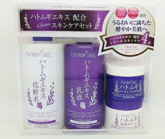 粗标签白金标签薏苡提取物配方护肤设置 4 个点 (美容霜 + 乳液 + 全押一凝胶乳液) 保湿滋润着色剂日本