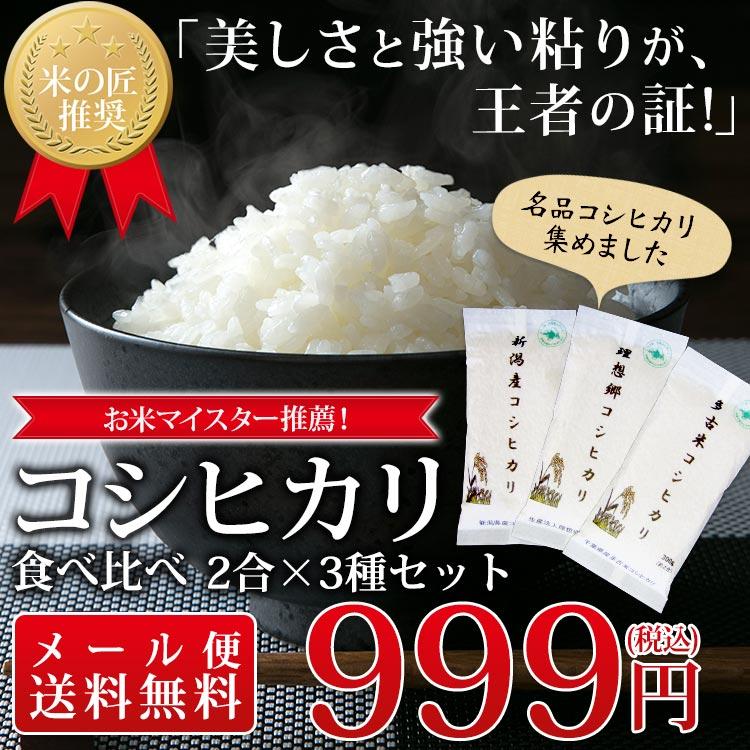 【お試し】コシヒカリ食べ比べセット