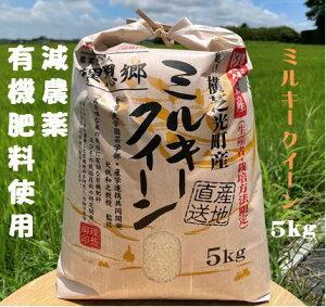 米5kg送料無料!金賞受賞米 理想郷 ミルキークイーン 新米 白米 5kg 【送料無料】(北海道、九州、離島を除く)有機肥料使用 減農薬栽培 お弁当に おいしい 七五三内祝い ギフト 贈り物に
