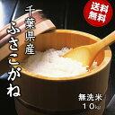 28年産 千葉県産ふさこがね 無洗米 10kg(5kg×2)