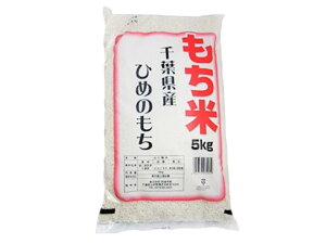 【もち米】令和3年 新米千葉県産 ヒメノモチ 白米 5kg