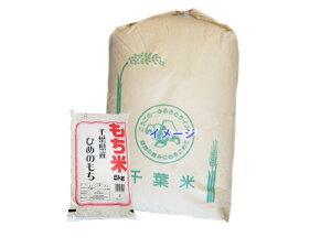 【もち米】令和2年産 千葉県産 ヒメノモチ 玄米 30kg※外袋はイメージです。