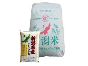 令和元年産 新潟県産コシヒカリ 玄米 30kg※外袋はイメージです。