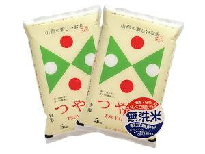 令和元年産 山形県産 つや姫 無洗米 10kg(5kg×2)