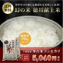 【徳川献上米】29年産 多古米コシヒカリ 無洗米 10kg(5kg×2)