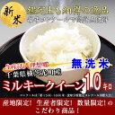 【新米】29年産 千葉県産 生産法人 理想郷 ミルキークイーン 無洗米 10kg(5kg×2)