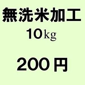 【10kg分の無洗米加工】加工時に重量が少し減ります。(10kgで100g程) こちらはお米を択して頂いた商品の無洗米加工するオプションです。こちらはお米の商品ではございません。