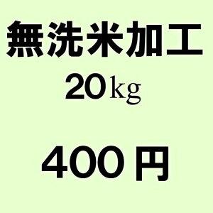 【20kg分の無洗米加工】加工時に重量が少し減ります。(10kgで100g程)※こちらはお米のオプションです。