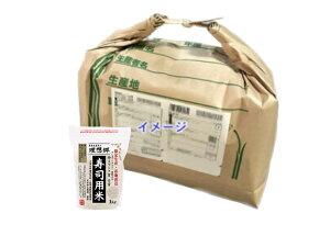 職人絶賛!理想郷寿司用米10kg(業務用袋 10kg×1)※外袋はイメージです。