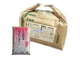 30年産 千葉県産 あきたこまち 玄米 20kg(10kg×2)※外袋はイメージです。