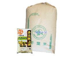 【徳川献上米】30年産 多古米コシヒカリ 玄米 30kg※外袋はイメージです。