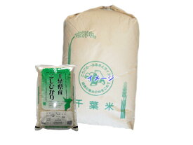 令和元年産 千葉県産コシヒカリ 玄米 30kg※外袋はイメージです。