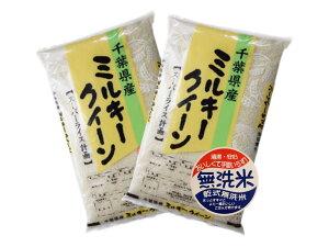 令和3年産 千葉県産ミルキークイーン 無洗米 10kg(5kg×2)