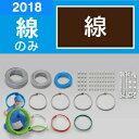 第二種電工試験練習用 線セット DK-54-2018