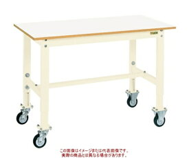 軽量高さ調整作業台TKKタイプ(移動式) TKK6−127FCIV【配送日時指定不可・個人宅不可】