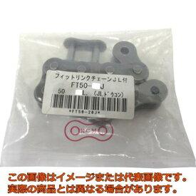 カタヤマ フィットリンク 50−34L(JL付) FT5034J