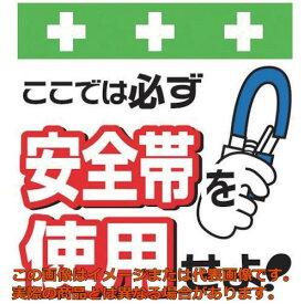 SHOWA 単管シート ワンタッチ取付標識 イラスト版  安全帯を使用せよ! T001