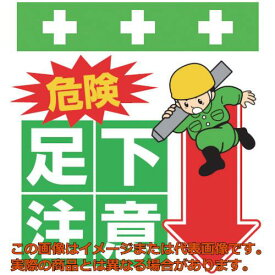 SHOWA 単管シート ワンタッチ取付標識 イラスト版  危険 足下注意 T006