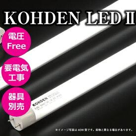 KOHDEN 直管型LED 20W型 1000ルーメン 1本(器具別売) LDL-B20T50/08/10-KOD 【代引き不可・配送時間指定不可】