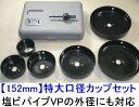 特大ホールソー9個組/カップサイズ直径60mm〜152mm/木工多目的用/