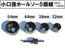 ホールソー小口径5個組セット/カップサイズ直径32mm〜54mm/木工用、多目的用途/