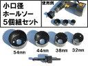 【送料無料】ホールソー小口径5個組/アーバー付き/32ミリ 38ミリ 44ミリ 54ミリ/木材、サイディング材、プラスチック/…