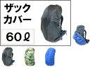 ザックカバー 60L/リュックサック カバー/バックパック カバー/レインカバー/