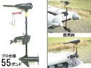 エレキモーター/電動船外機/【55ポンド】/海水使用可能/前進5速、免許不要/