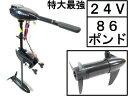 エレキモーター/電動船外機/【86ポンド】24ボルト1.55馬力/プロ用高出力/海水使用可能/