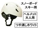 スキースノボヘルメット大人用白色 L(58cm-61cm)サイズ調整可能