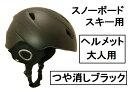 スノボー ヘルメット