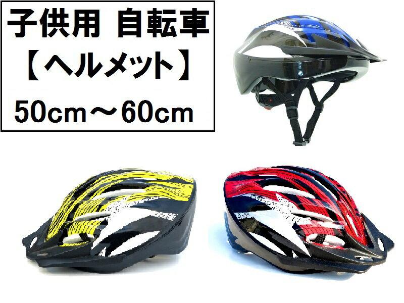 子供用 自転車ヘルメット/【頭のサイズ 50cm 〜 60cm】に適合/サイズ調節用アジャスター付き/超軽量サイクルヘルメット/キッズ ジュニア向け/