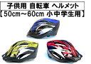 自転車ヘルメット/小学生用中学生用子供向/50cm 〜 60cm サイズ調節可/サイクルヘルメット/キッズ ジュニア用/