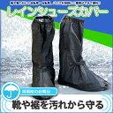レイン シューズカバー/靴用防水カバー/降雨降雪時の二輪車に/ 防水シューズカバー/雨の日の通勤、通学に/レインシュ…