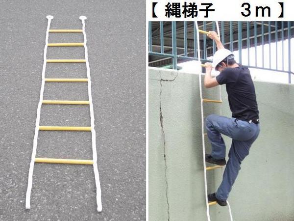 縄梯子/セーフティロープ3m/ロープラダー/ツリーハウスや壁面登坂の補助に/
