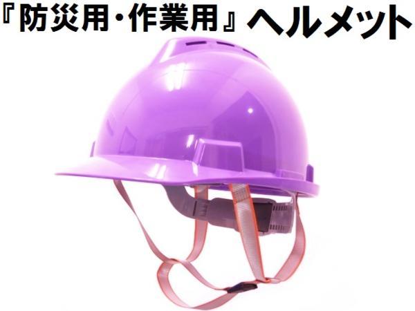 防災ヘルメット格好いい紫色安全帽パープル安全装備用頭部の保護に