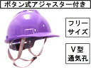 作業用ヘルメットパープル安全ヘルメット紫防災や倉庫、作業現場に必携。サイズ調整可カラーヘルメット